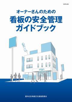 静岡県広告美術業協同組合