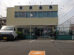 Arito goldfish shop