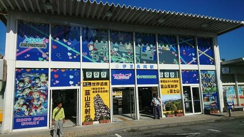 Binario di Izuhakone la stazione di Izu-Nagaoka