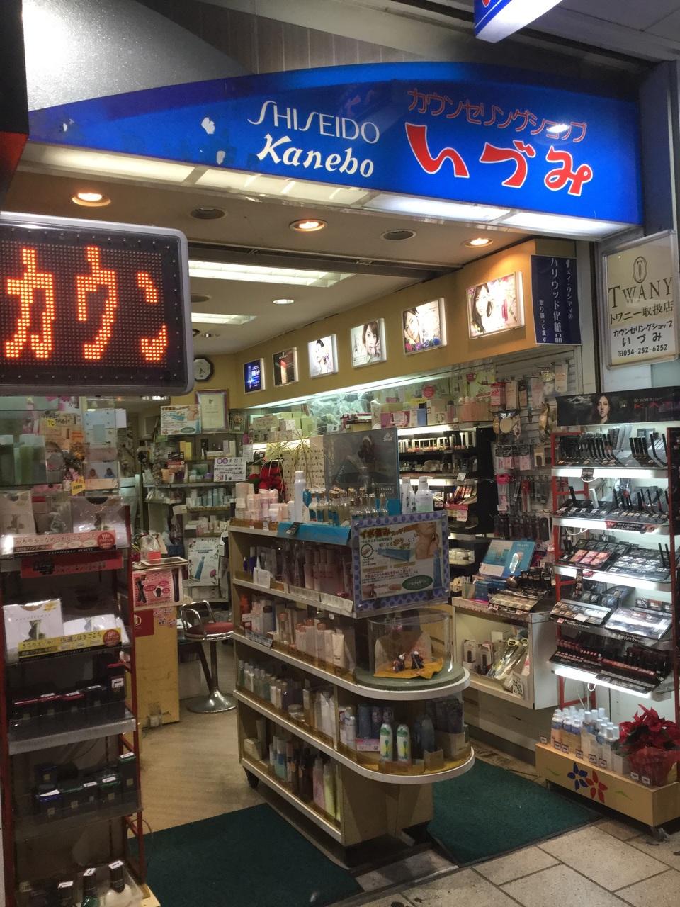 Counseling shop Izumi