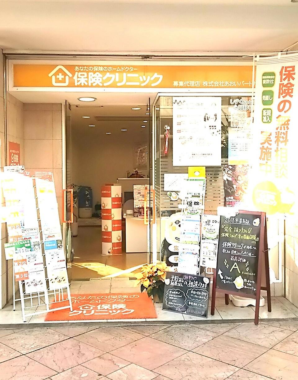 Insurance clinic Shichikencho, Shizuoka store