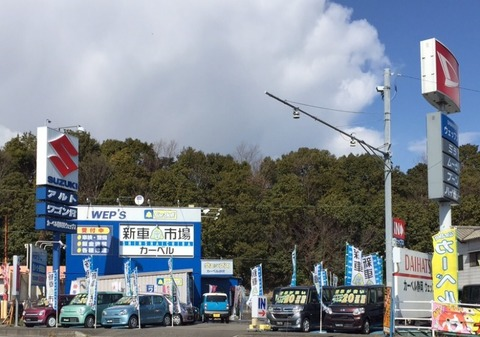 Wepps xe mới thị trường carvel Shizuoka