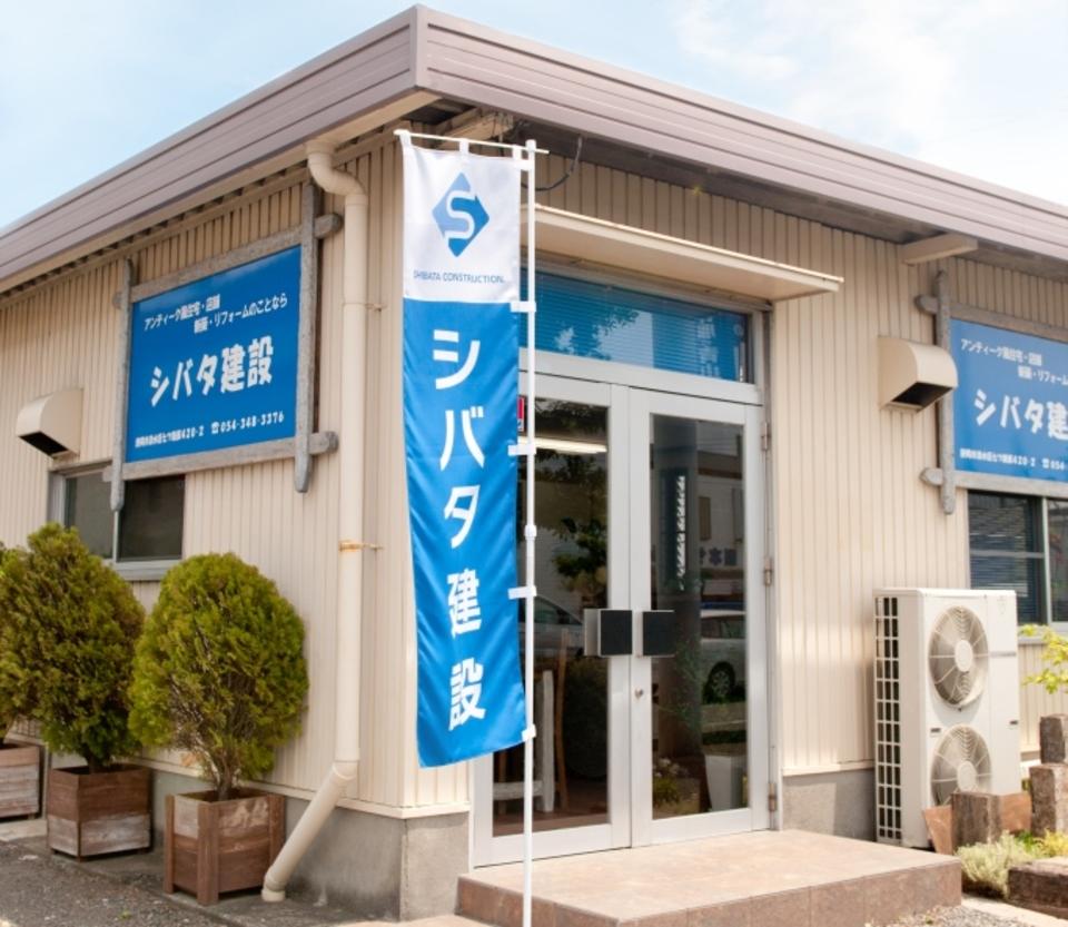 有限公司shibata建設