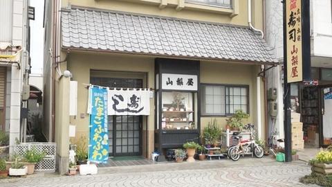 Yamanashi-ya sushi restaurant