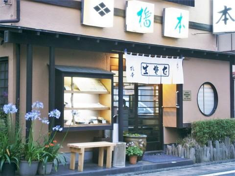 Soba restaurant Hashimoto