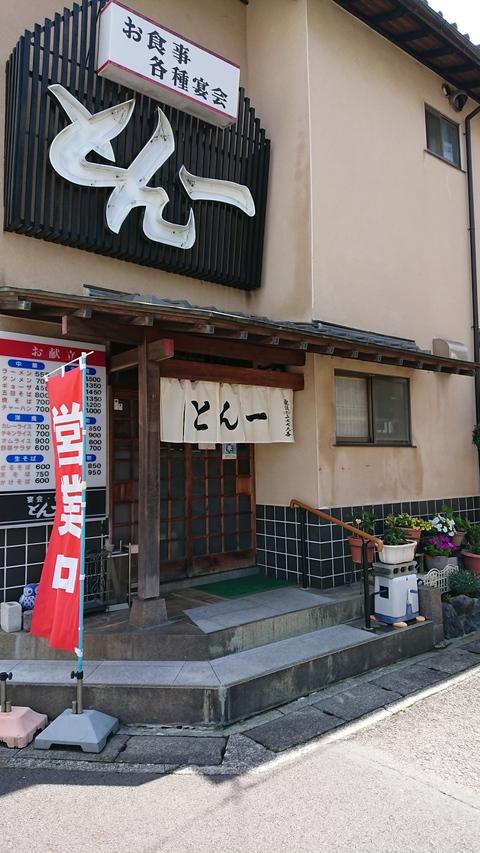 อิชิเชียวคุโดะโทะน