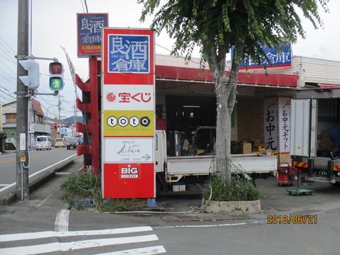 Ryoshu Warehouse Miyauchi rượu Store