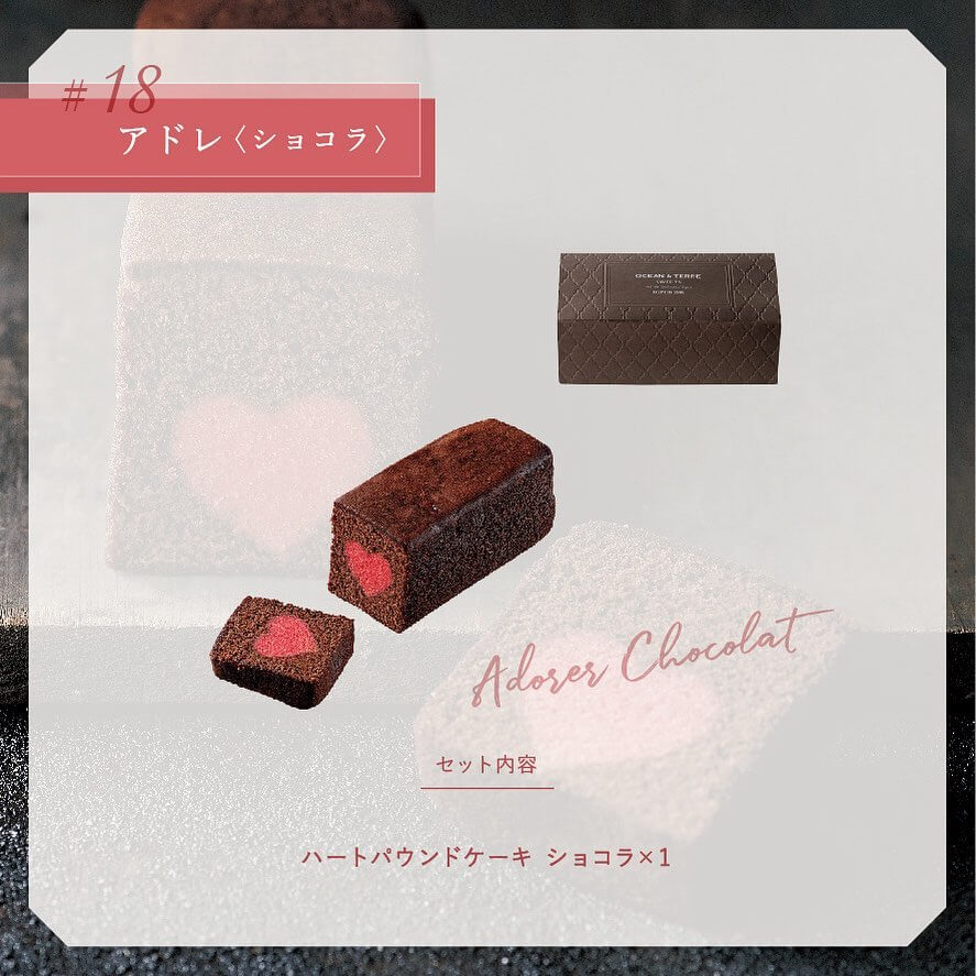 アドレ(ショコラ) 2枚目