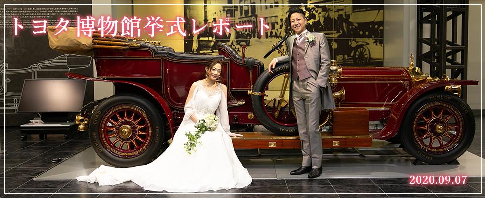 TIARAのトヨタ博物館挙式レポート