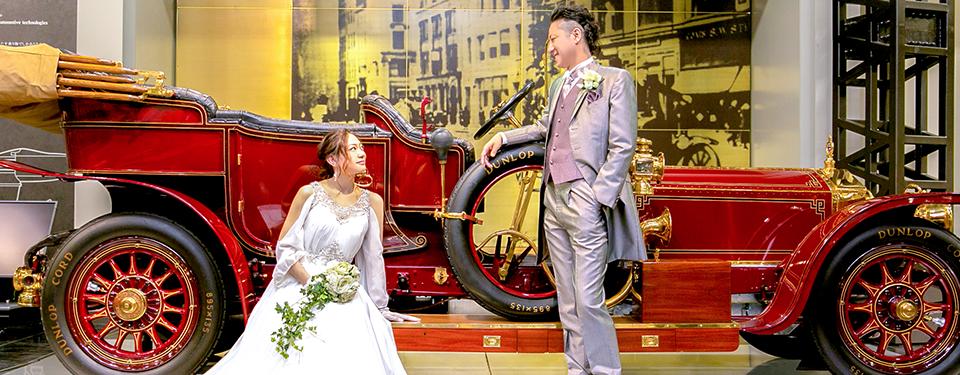 トヨタ博物館結婚式レポート