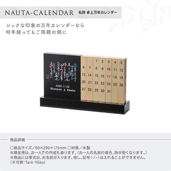 名詩 卓上万年カレンダー 2枚目