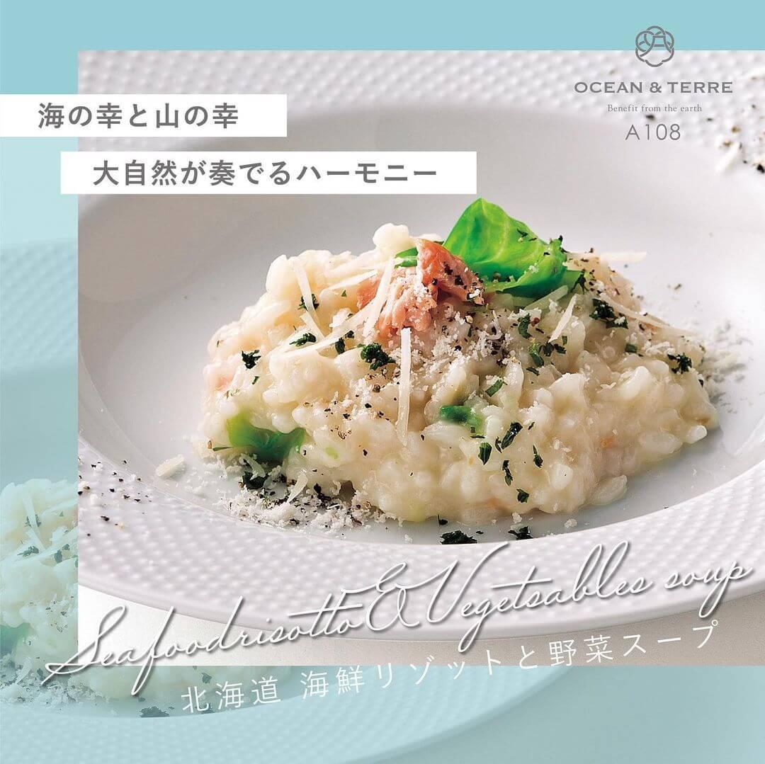 北海道 海鮮リゾットの素&野菜スープセットA