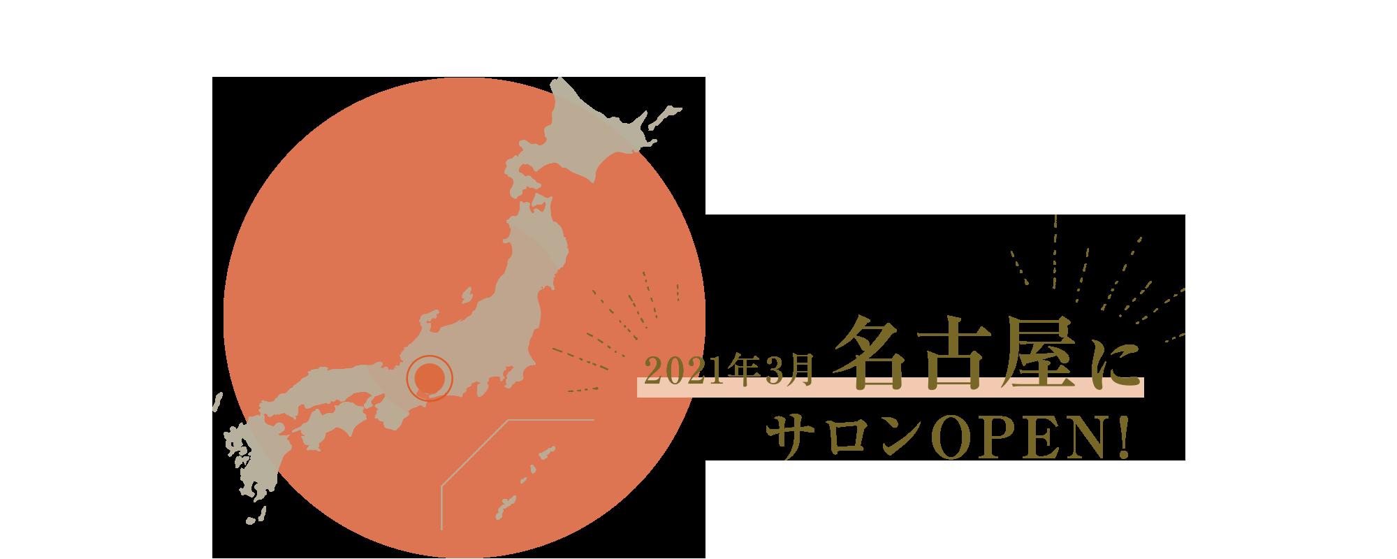 ティアラ|名古屋・栄ウェディングサロン