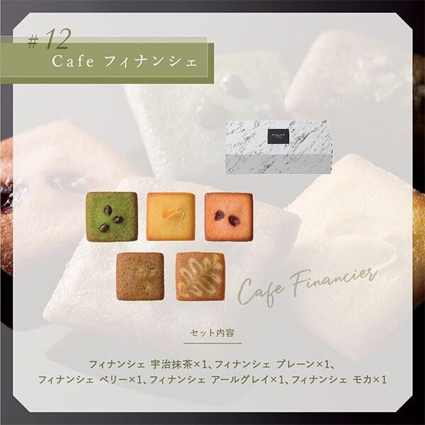 Cafeフィナンシェ 2枚目