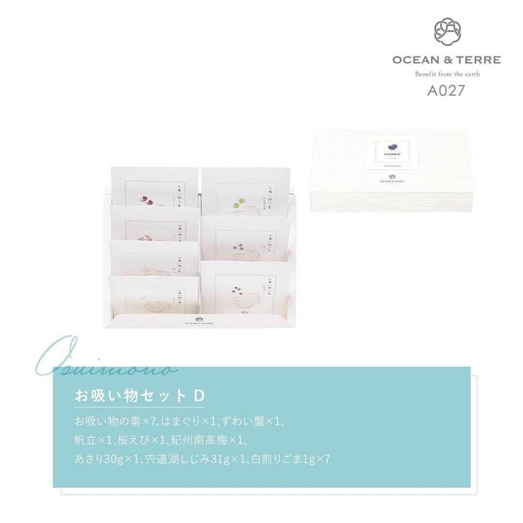 GOKU・UMA お吸い物セットD 2枚目
