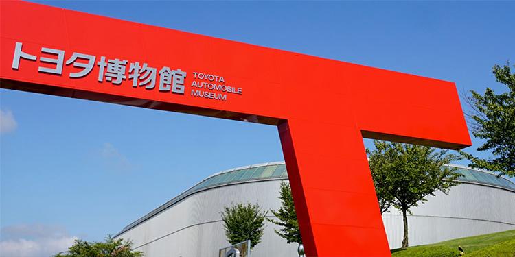 トヨタ博物館は、世界の自動車とクルマ文化の歴史をご紹介する博物館です。