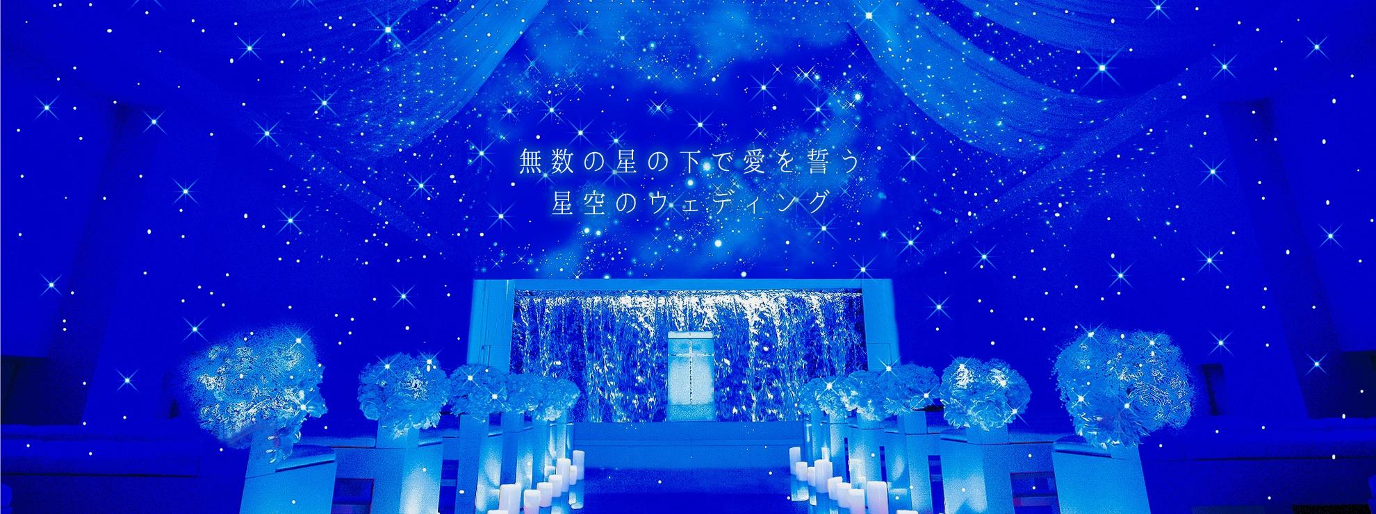 ロマンティックな星空に囲まれて