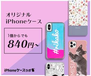 iPhoneケースラボ
