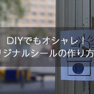 DIYでもオシャレ!オリジナルシールの作り方7選