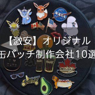 【激安】オリジナル缶バッチ制作会社10選