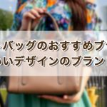 トートバッグのおすすめブランドをご紹介。かわいいデザインが多いブランドはどこ?