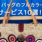 【トートバッグのフルカラー印刷サービス10選!】オリジナルトートバッグを作っちゃおう!