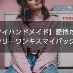 【キスマイハンドメイド】愛情たっぷりオンリーワンキスマイバッグ!