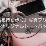 【思い出を持ち歩く】写真プリントで作るオリジナルトートバッグ