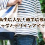 女子高生に人気!通学に最適なトートバッグとデザインアイデア10選!