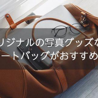 【特別感が生まれる】オリジナルの写真グッズならトートバッグがおすすめ!