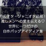 【ドルオタ・ジャニオタ必見!】推しメンへの愛を伝える♡世界に一つだけの自作バッグアイディア集