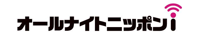 オールナイトニッポン