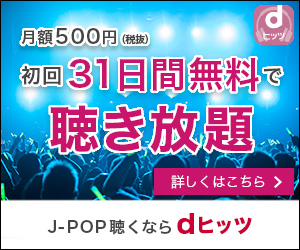 J-POP聴くならdHITS | 月額500円(税別) | 初回31日間無料聴き放題