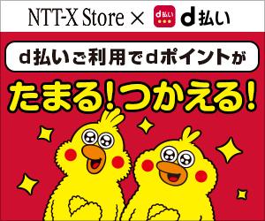 NTT-X Store d払いご利用でdポイントが貯まる使える!