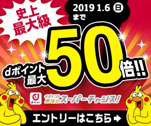 【PR】dポイント最大50倍で史上最大級のお得に!