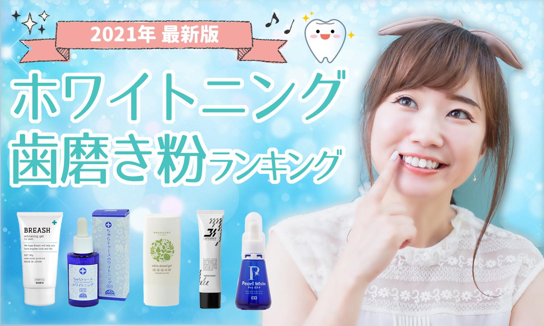 ホワイトニング歯磨き粉おすすめランキングTOP3【2021年最新版】