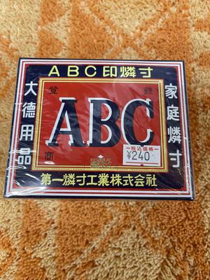 ABC印家庭型マッチ