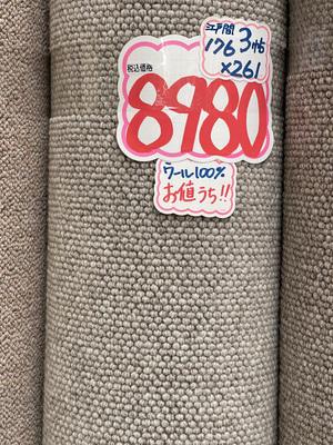 じゅうたん 3畳(176cm×261cm)