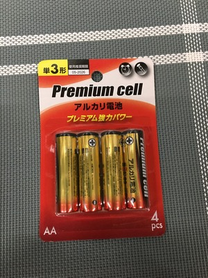 単三 アルカリ乾電池