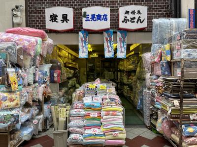 ふとんの三晃商店