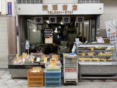 有限会社 澤商店(豆腐)