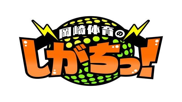 岡崎体育のしがちっ!