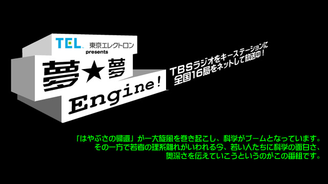 夢★夢Engine!