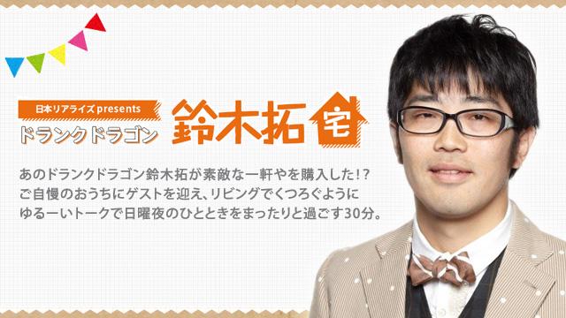 日本リアライズ presents ドランクドラゴン鈴木拓宅
