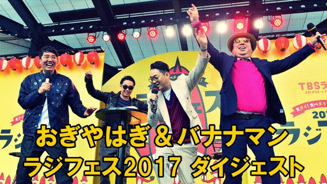 ラジフェス2017ダイジェスト「おぎやはぎ&バナナマン」