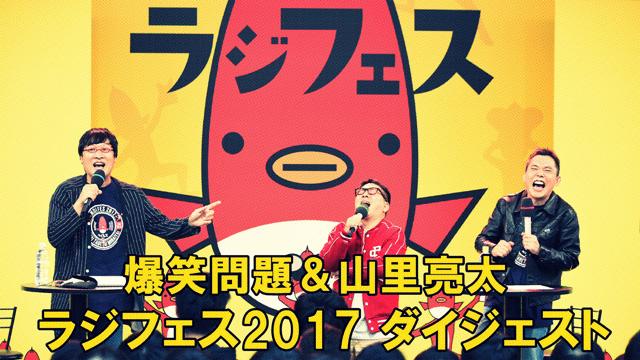ラジフェス2017ダイジェスト「爆笑問題&山里亮太」