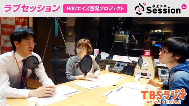 ラブセッション~HIV/エイズ啓発プロジェクト(TBSラジオ「荻上チキ・Session-22」)