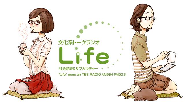 文化系トークラジオ Life