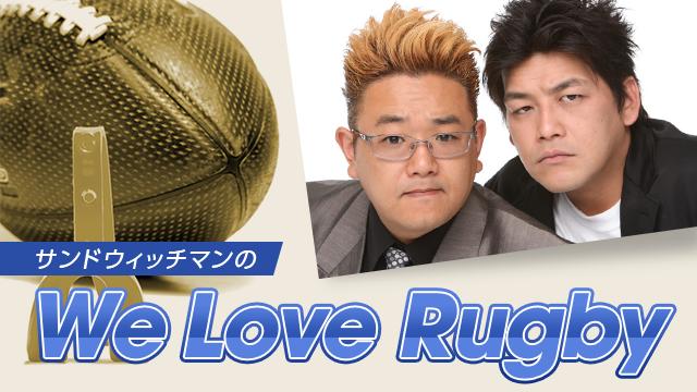 サンドウィッチマンのWe Love Rugby