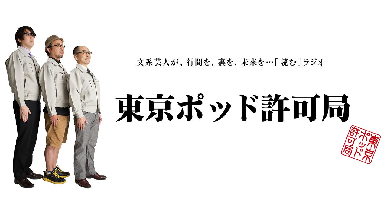 東京ポッド許可局